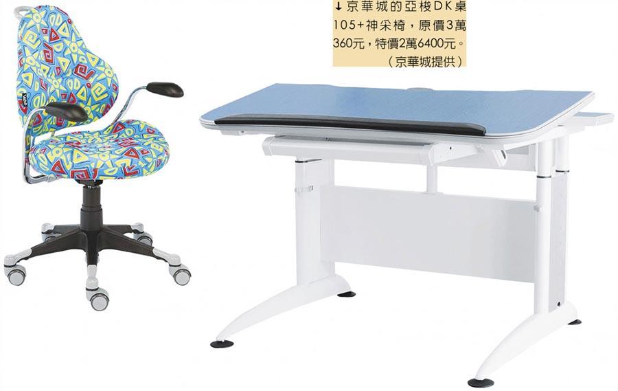 京華城的亞梭DK桌105+神采椅,原價3萬360元,特價2萬6400元。(京華城提供)