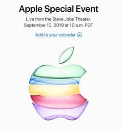 蘋果綠了!新機9月10日發表 亮點出爐