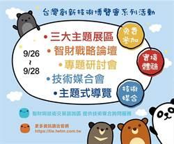 台灣創新技術博覽會9/26登場!逾千項創新技術一次看飽
