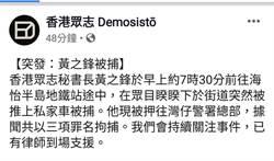 黃之峰當街被補 遭押往警署總部