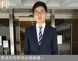 港民族黨陳浩天涉參暴動襲警 機場出境被捕