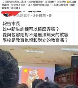 政治汙染校園 雄中放「習近平抱韓國瑜」KUSO照