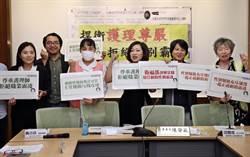 立委陳靜敏舉行「捍衛護理尊嚴,正視網路性騷擾」記者會