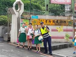 開學首日 中和警啟動護童勤務