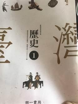 不知為何史界避談? 程玉鳳:南島民族跟漢民族就是不同