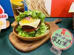 摩斯植物肉「未來漢堡」 每日限量30個還要電話預約