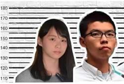 黃之鋒、周庭今天下午被起訴,案件在東區法院審理