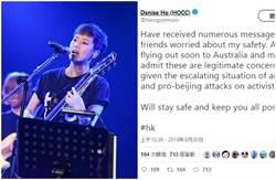 「反送中」黃之鋒被捕 歌手何韻詩下落曝光…爆逃亡澳洲