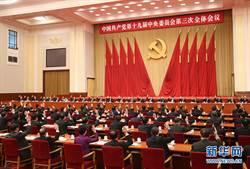 中共中央政治局召開會議 決定召開19屆4中全會