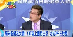 《大政治大爆卦》韓朱配網友大讚! KMT端團結主菜 力抗DPP