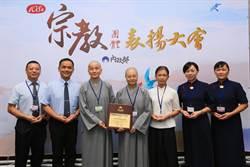 宗教公益獎  副總統陳建仁替菲律賓修女感謝慈濟