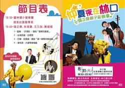 林口親子音樂會 草原上的國際音樂饗宴