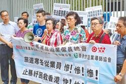 香港831遊行 收到反對通知書