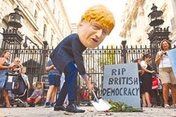 臭了老牌民主蒙羞 強森硬脫歐爆憲政危機