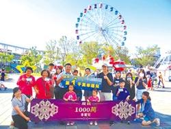 首次遊兒童新樂園 第1000萬人次就獲得年票