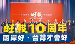 《旺報》社慶 蔡衍明籲兩岸互信互諒!挺過10年風雨 重申兩岸好 台灣才會好