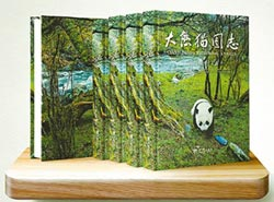 全球首部官修《大熊貓圖志》面世