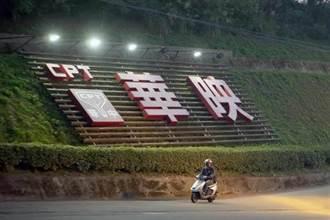 華映解僱2100人 桃市勞動局呼籲母公司大同出面處理