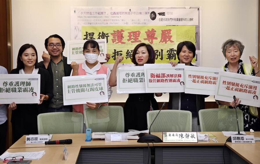 立委陳靜敏(右三)30日舉行「捍衛護理尊嚴,正視網路性騷擾」記者會。(姚志平攝)
