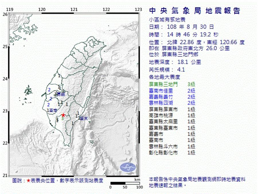 今(30日)4時46分發生芮氏規模4.1地震,地震深度18.1公里,地震最大震度3級。(中央氣象局)