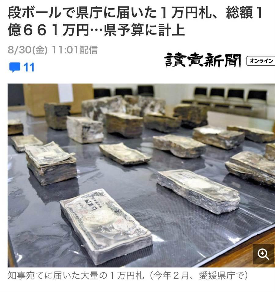 愛媛縣今年1月接到匿名善心人士用紙箱寄來的大量變色古鈔。(圖/讀賣新聞網頁截圖)