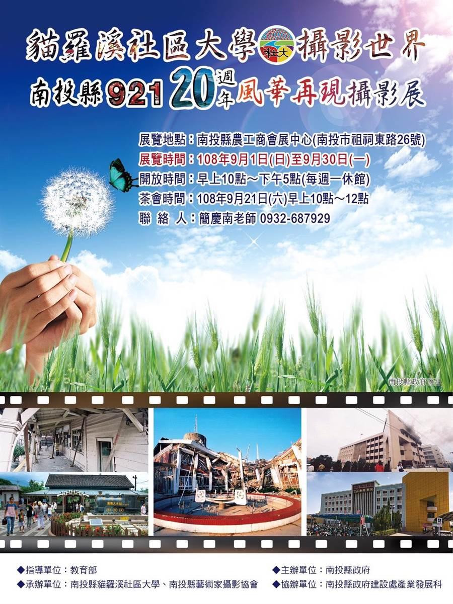921大震20周年《風華再現攝影展》,9/1登場。(簡慶南提供)