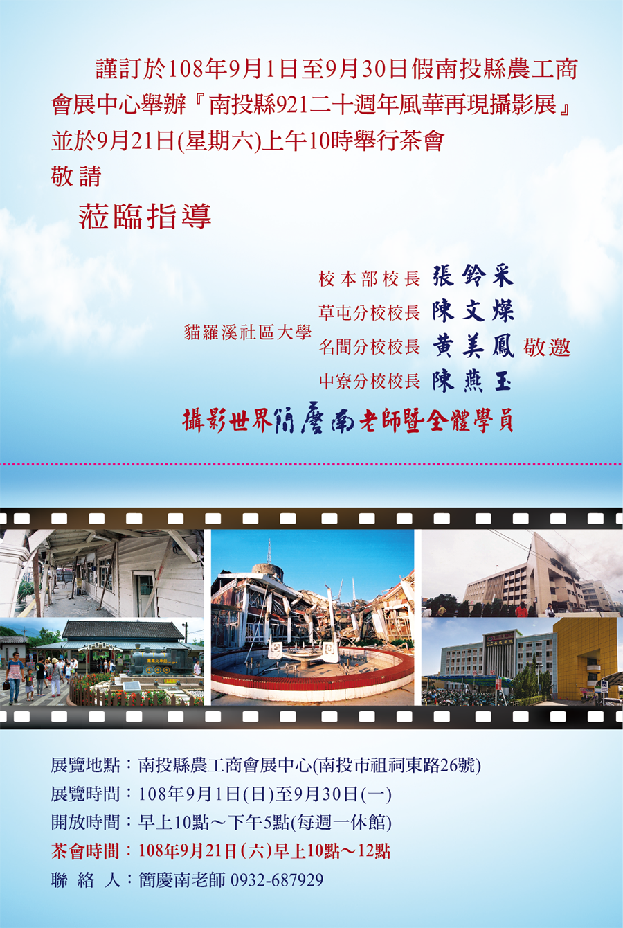 921大震《風華再現攝影展》,將於9/1登場。(簡慶南提供)