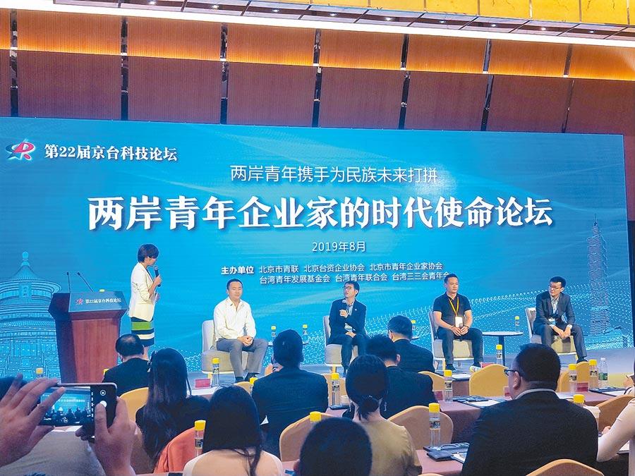 兩岸青年企業家的時代使命論壇29日在北京舉行。(記者陳君碩攝)