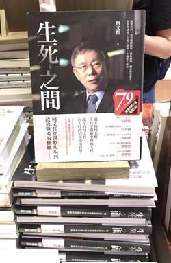 柯P新書:台灣未來出路 有2個解方
