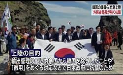 日抗議南韓議員團登獨島(竹島)