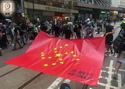 香港示威者展偽五星旗 標榜「赤納粹」