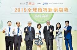 植物新藥產業邁大步 打造台灣優勢