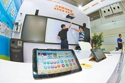 陸推互聯網+教育 搭普惠新平台