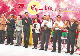 兩岸民族慶中秋 唱響中華一家親
