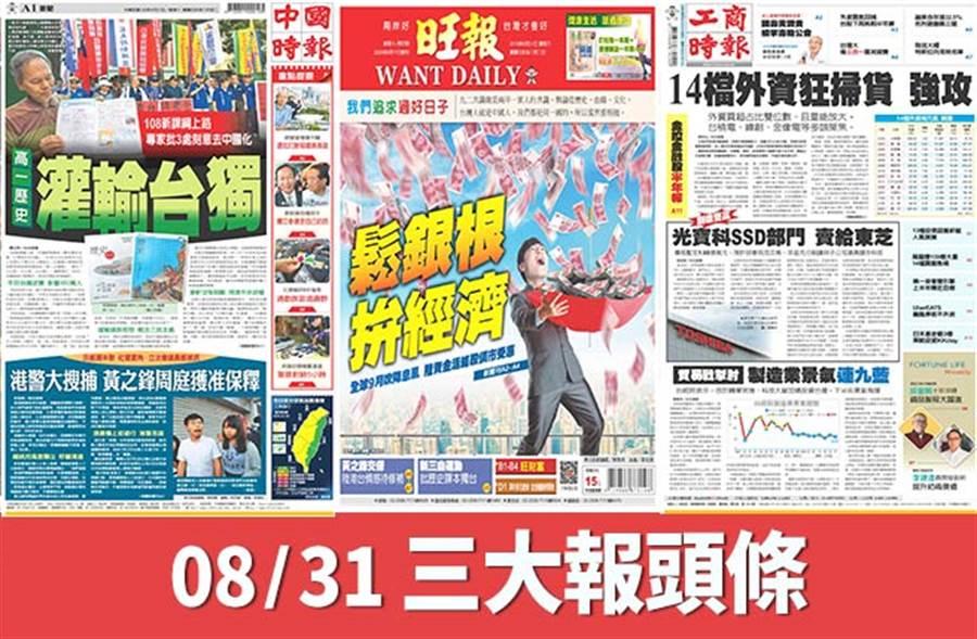 08/31三大報頭條要聞
