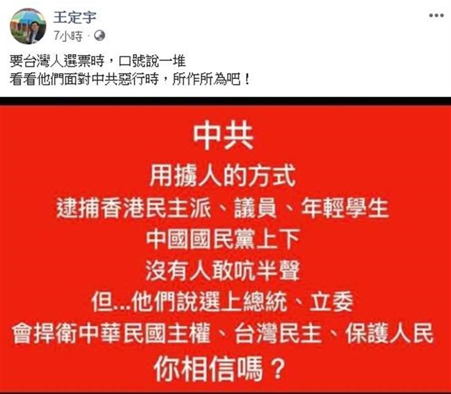 立委王定宇在臉書上批評國民黨對於香港事件禁聲。(圖/翻攝自王定宇臉書)