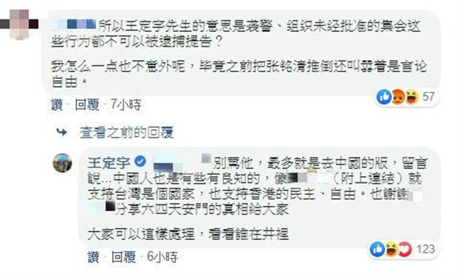 王定宇在臉書上回復大陸網友留言。(圖/翻攝自王定宇臉書)