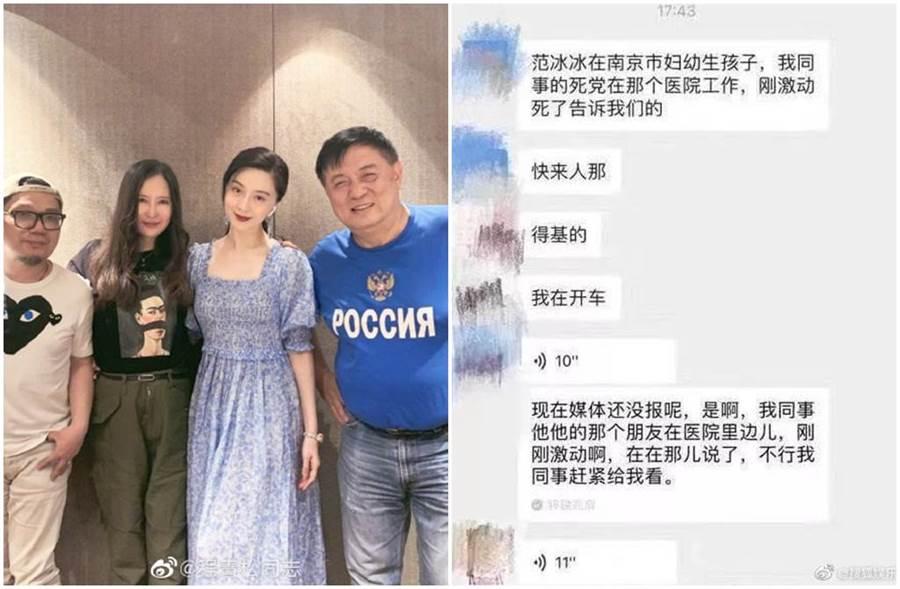 范冰冰傳出在南京某醫院產子,立刻引發網友熱議。(圖/搜狐娛樂、程青松微博)