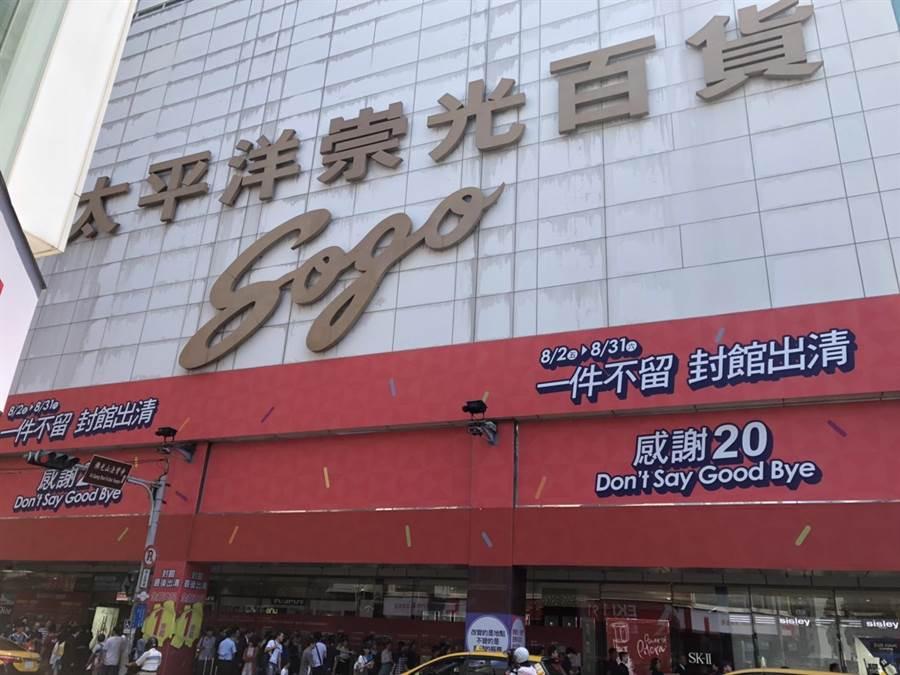 遠東SOGO百貨新竹站前館31日結束營業,不少人前往拍照、留念或緬懷。(莊旻靜攝)