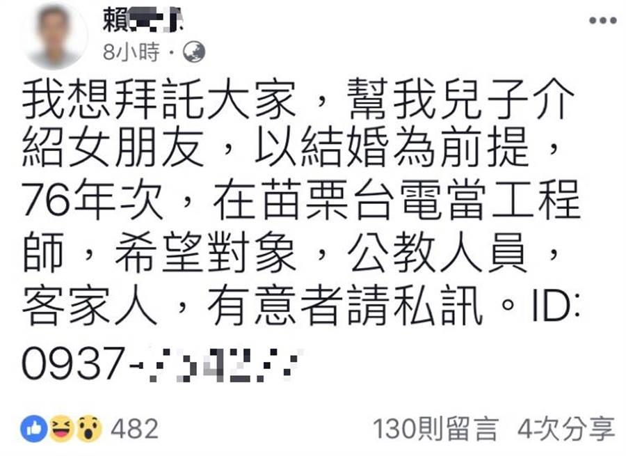 賴姓老翁今日在地方臉書社團貼文替兒徵婚,引起網友討論。(摘自苗栗新聞大小事)