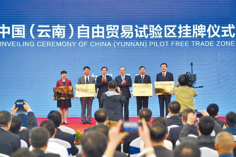 中國(雲南)自由貿易試驗區掛牌儀式30日在昆明舉行。(中新社)
