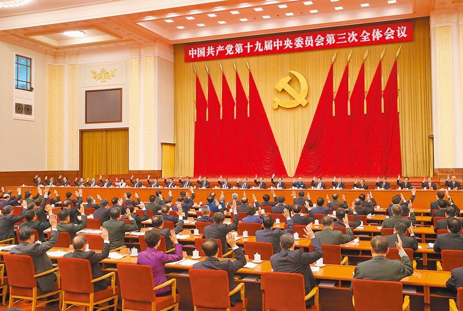 2018年2月28日,中國共產黨第十九屆中央委員會第三次全體會議在北京舉行。(新華社)