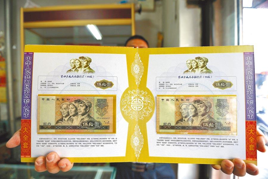 山西民眾展示第4套人民幣。(中新社資料照片)