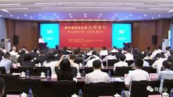 第四屆兩岸關係天府論壇在四川眉山舉行