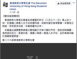 香港教大學生會長被捕  現拘留於葵涌警署