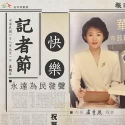 愛上女主播!盧秀燕祝記者節快樂 網友拱角逐2024總統