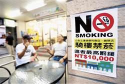 北市超商、咖啡店騎樓禁菸 今上路2例違規