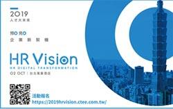 HR Vision企業新契機 10/2登場