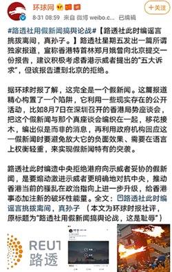 傳港欲撤逃犯條例遭拒 陸批假新聞