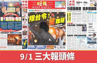 9月1日三報頭版要聞